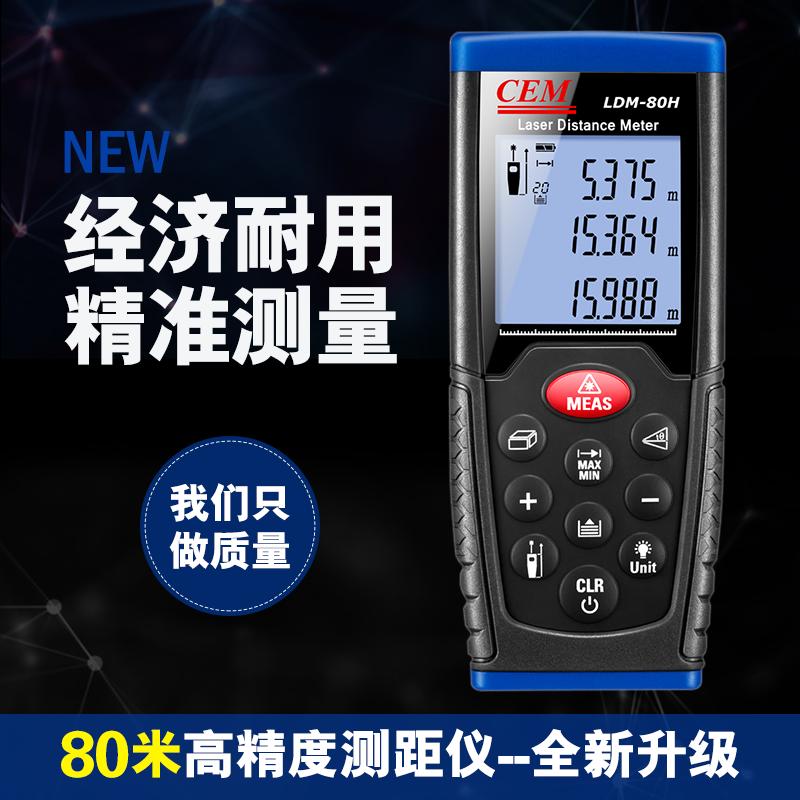 LDM-80H测距仪