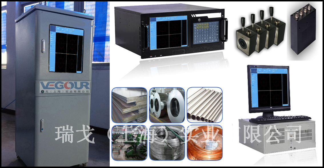 不锈钢直缝焊管检测系统